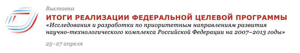 Vistavka_Min_Obr_Nauki_2013_logo
