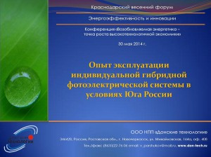 Prezentatciya_SES-na-yuge-Rossii