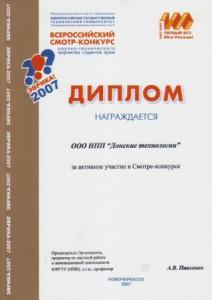 2007_Evrika1_Small