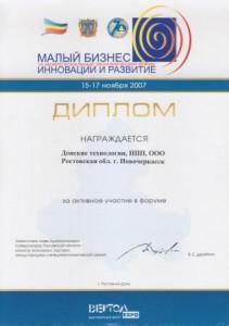 2007_VII_Mezdunar.econom.salon1_Small