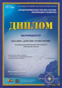 2008_VIII_Mezdunar.econom.salon1_Small