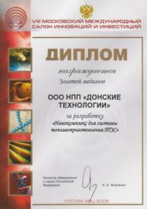 2008_VIII_Moscow.mezdunar.salon1_Small