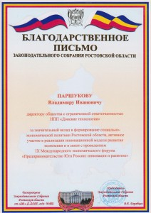 2009_Blagodar.pismo_PVI