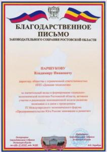 2009_Blagodar.pismo_PVI_Small