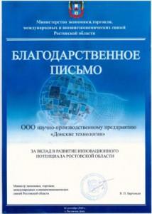 2010_Blagodar.pismo_Rostov_Small
