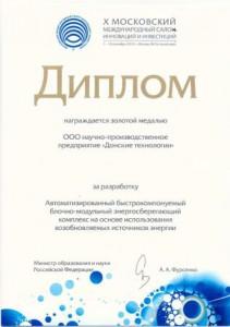 2010_X_Moscow.mezdunar.salon1_Small