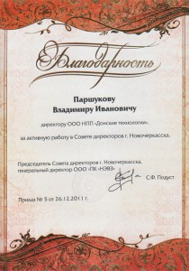 2011_blagodar_SovDir_PVI