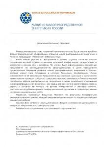 2012_Blagodar.pismo_Konferencia