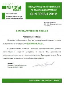 2012_Blagodar_Sun-Fresh