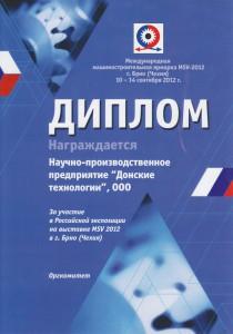 2012_Czech_MSV