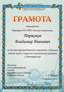 2012_Gramota_Souz rabotod_PVI