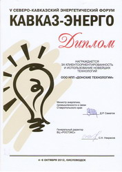 2012_Kavkaz-Energo_Small