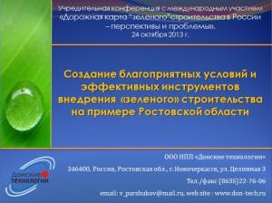 Dorognaya karta zelenogo stroit_2013
