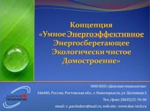 Kontceptciya UEEED (1)