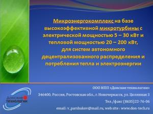 MEK_prezentatciya_title