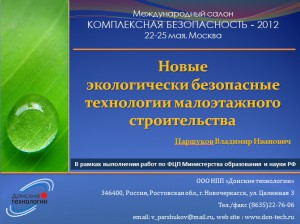 Novye tech stroit_Kompl bezopasnost_2012