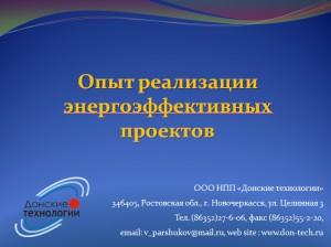 Opyt realizatcii energoeffect proectov_2011