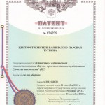 Patent_134239