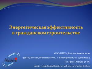 Prezentatciya_Energet effect v gragdan stroit