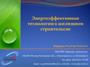 Prezentatciya_Energoeffect tech v gilish stroit_2012