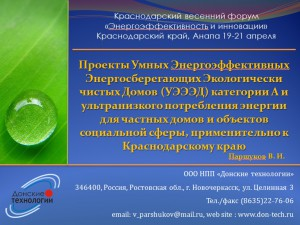 Prezentatciya_UEEED dlya krasnod kraya