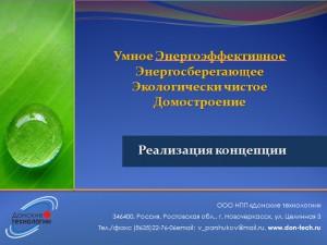 Prezentatciya_UEEED_StimExpo_2013