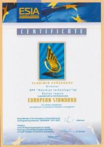 sertificat_european_standart_2013_Small