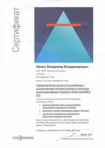 sertifikat_Viessmann_Papin_Small