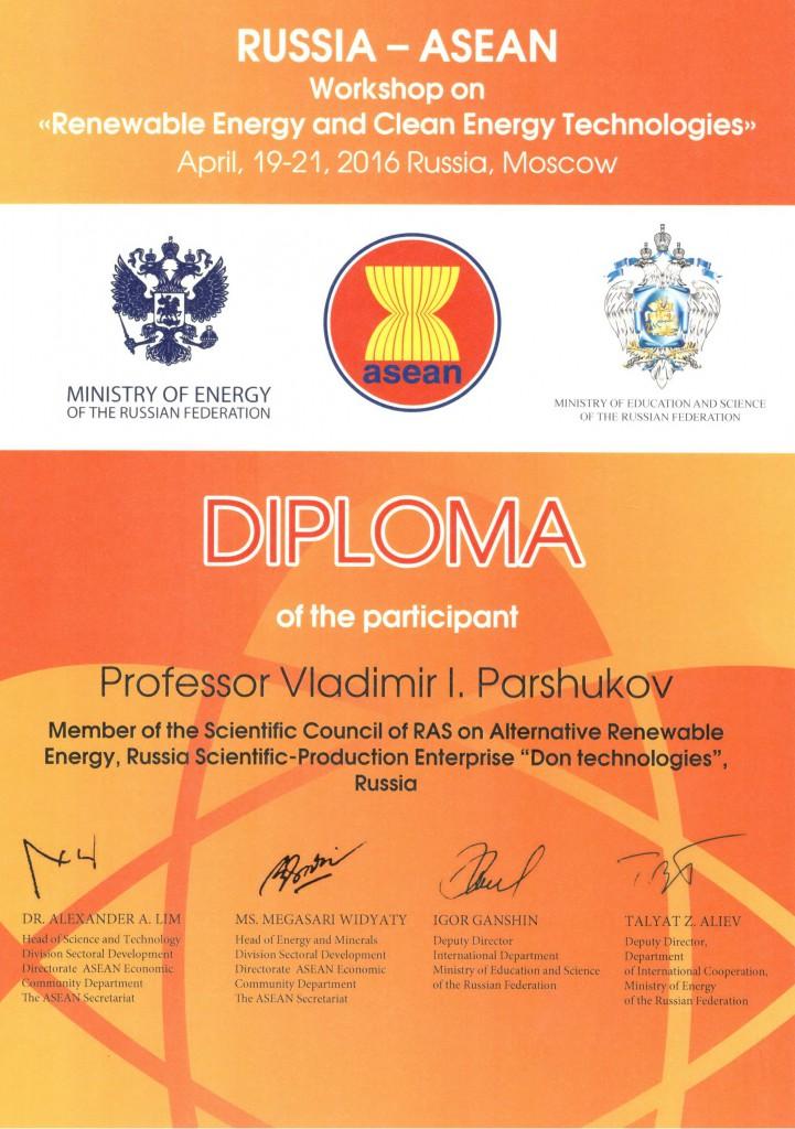 Награды Дипломы Донские технологии 2016 Диплом Россия АСЕАН