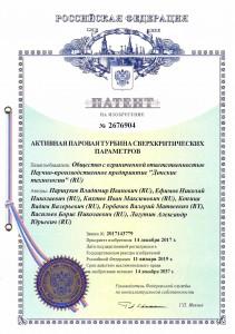 Патент на изобретение_2676904
