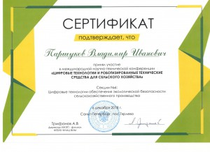Сертификат конференции по цифровым технологиям_2018
