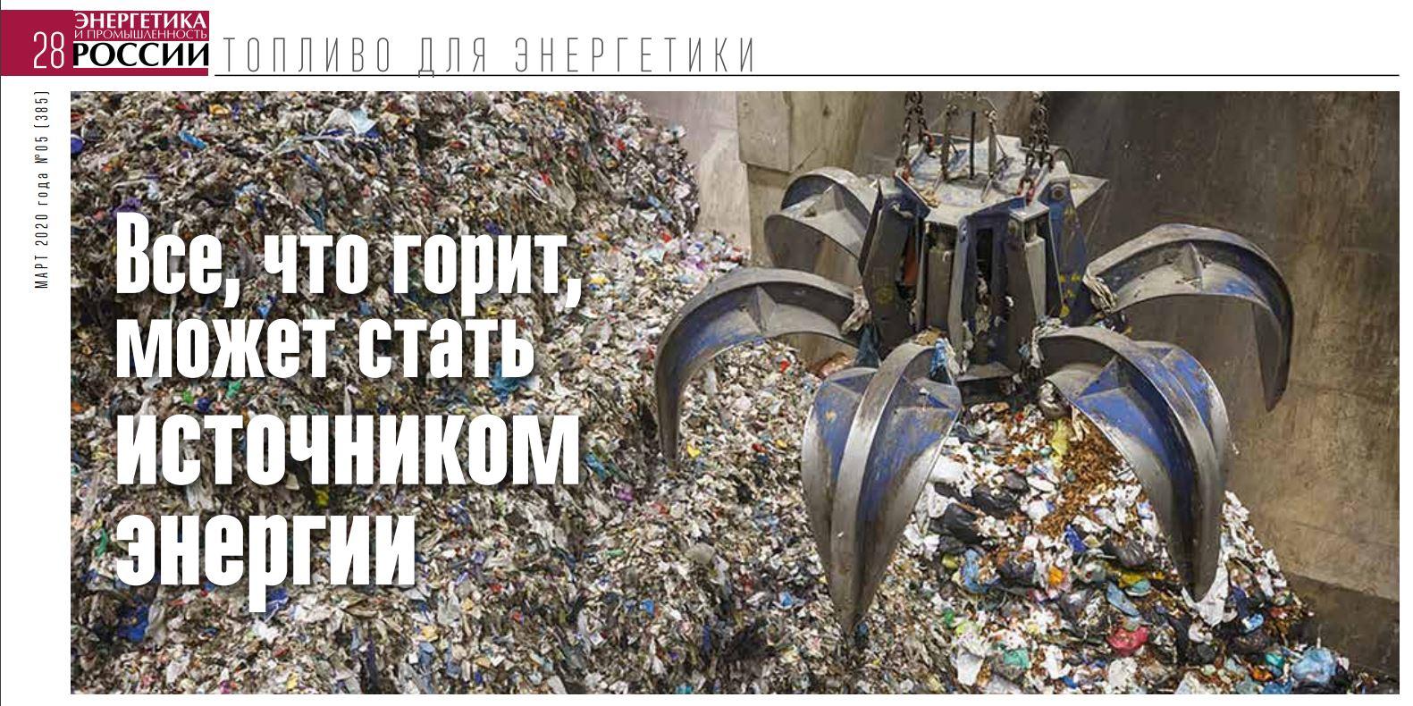 Энергетика и промышленность России_5_2020
